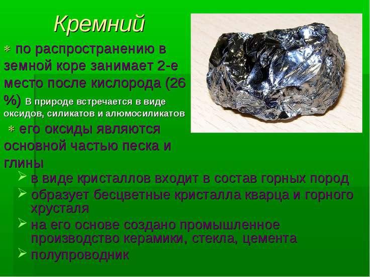 Кремний в виде кристаллов входит в состав горных пород образует бесцветные кр...