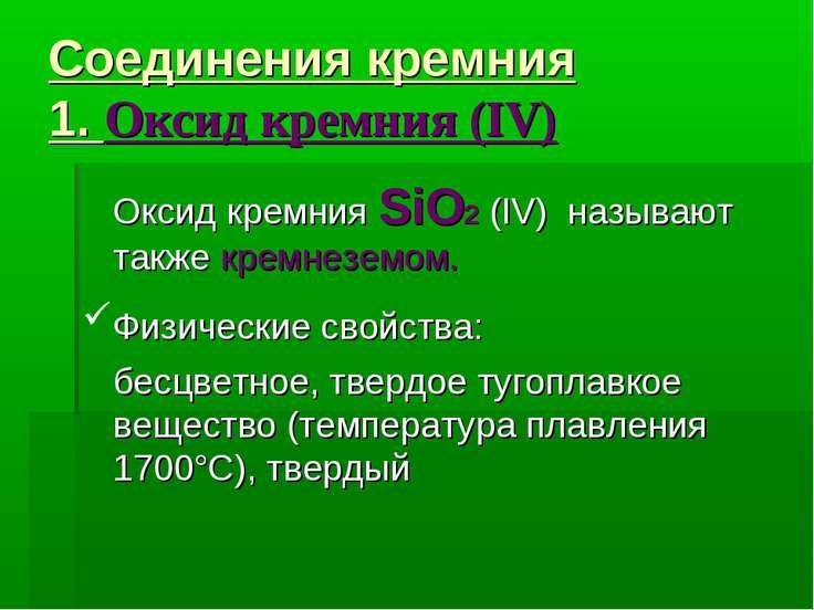 Соединения кремния 1. Оксид кремния (IV) Оксид кремния SiO2 (IV) называют так...