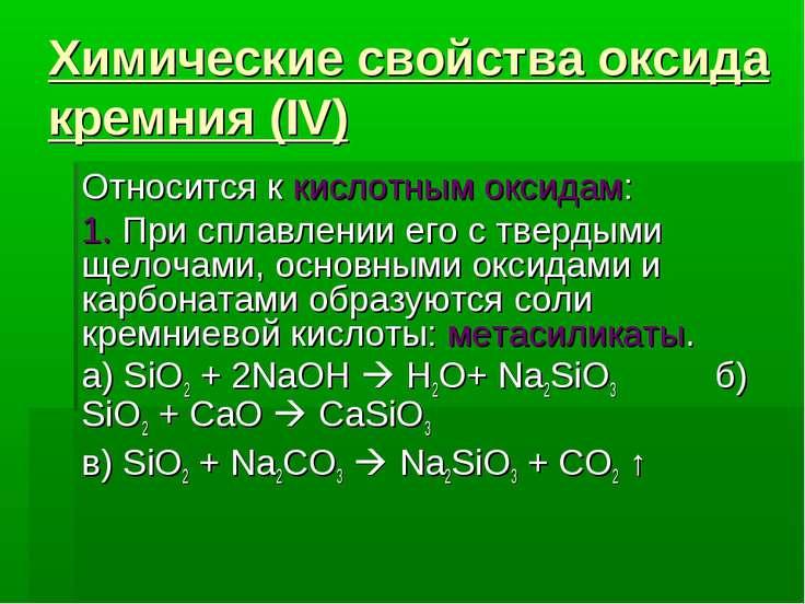Химические свойства оксида кремния (IV) Относится к кислотным оксидам: 1. При...