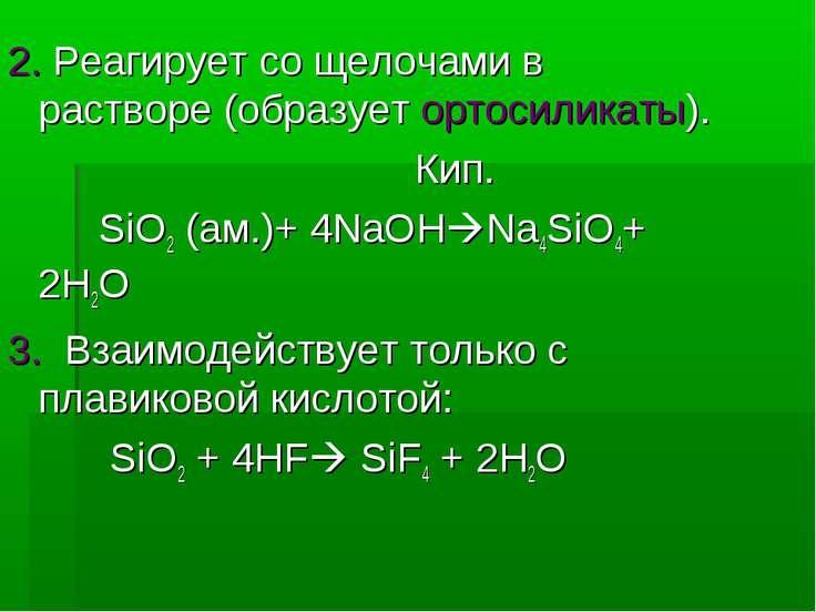 2. Реагирует со щелочами в растворе (образует ортосиликаты). Кип. SiO2 (ам.)+...