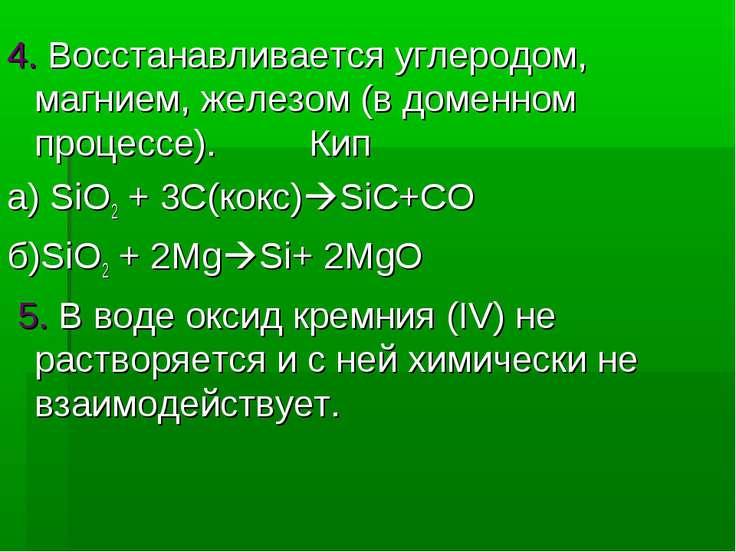 4. Восстанавливается углеродом, магнием, железом (в доменном процессе). Кип а...