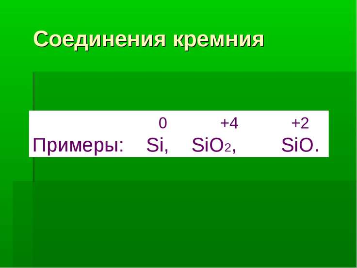 Соединения кремния 0 +4 +2 Примеры: Si, SiO2, SiO.