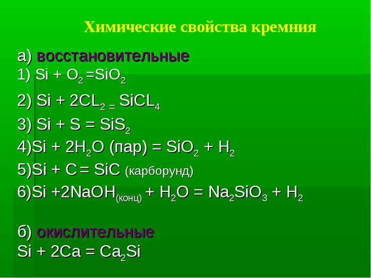 Химические свойства кремния а) восстановительные 1) Si + O2 =SiO2 2) Si + 2CL...