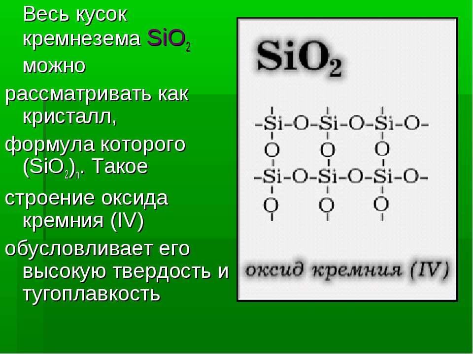 Весь кусок кремнезема SiO2 можно рассматривать как кристалл, формула которого...