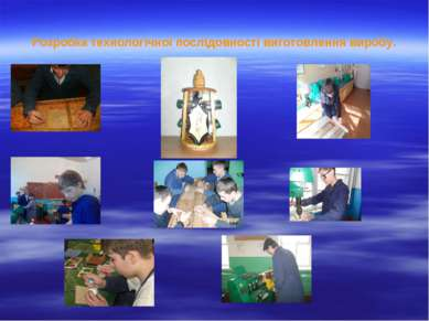 Розробка технологічної послідовності виготовлення виробу.
