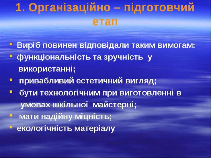 1. Організаційно – підготовчий етап Виріб повинен відповідали таким вимогам: ...