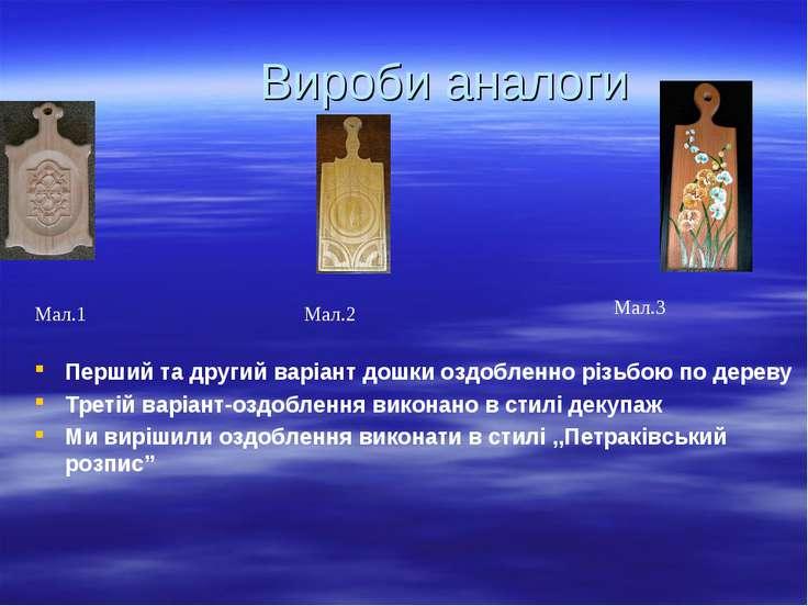 Вироби аналоги Перший та другий варіант дошки оздобленно різьбою по дереву Тр...