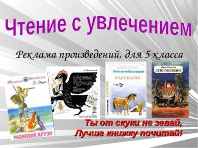 Реклама произведений, для 5 класса Ты от скуки не зевай, Лучше книжку почитай!
