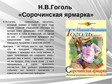 Н.В.Гоголь «Сорочинская ярмарка» Н.В.Гоголь – гениальный писатель, который за...