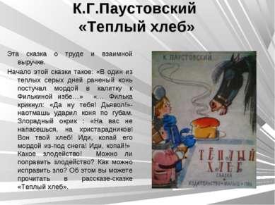 К.Г.Паустовский «Теплый хлеб» Эта сказка о труде и взаимной выручке. Начало э...