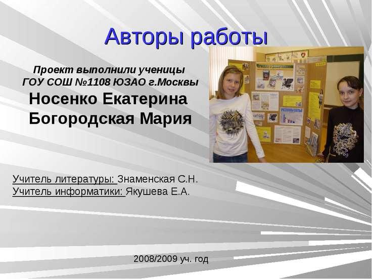 Авторы работы Проект выполнили ученицы ГОУ СОШ №1108 ЮЗАО г.Москвы Носенко Ек...