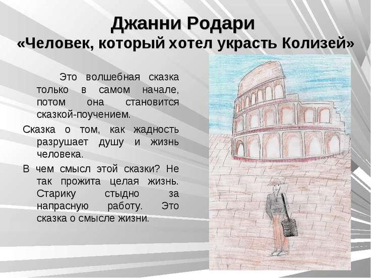 Джанни Родари «Человек, который хотел украсть Колизей» Это волшебная сказка т...
