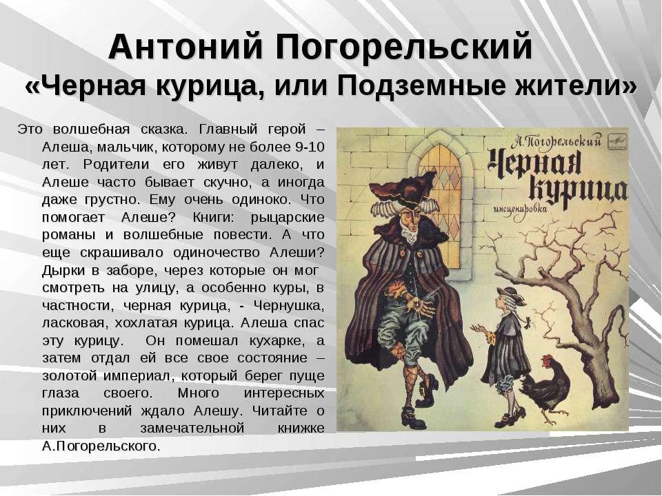 Антоний Погорельский «Черная курица, или Подземные жители» Это волшебная сказ...