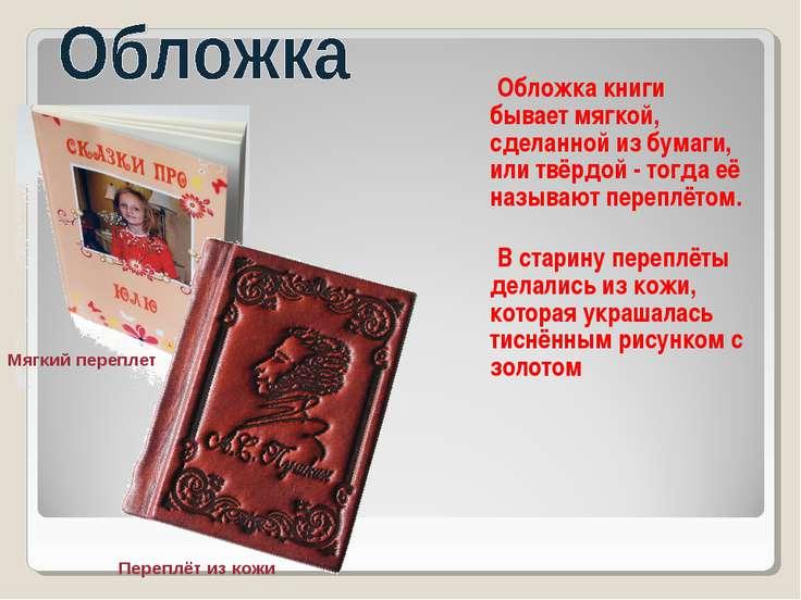 Обложка книги бывает мягкой, сделанной из бумаги, или твёрдой - тогда её назы...