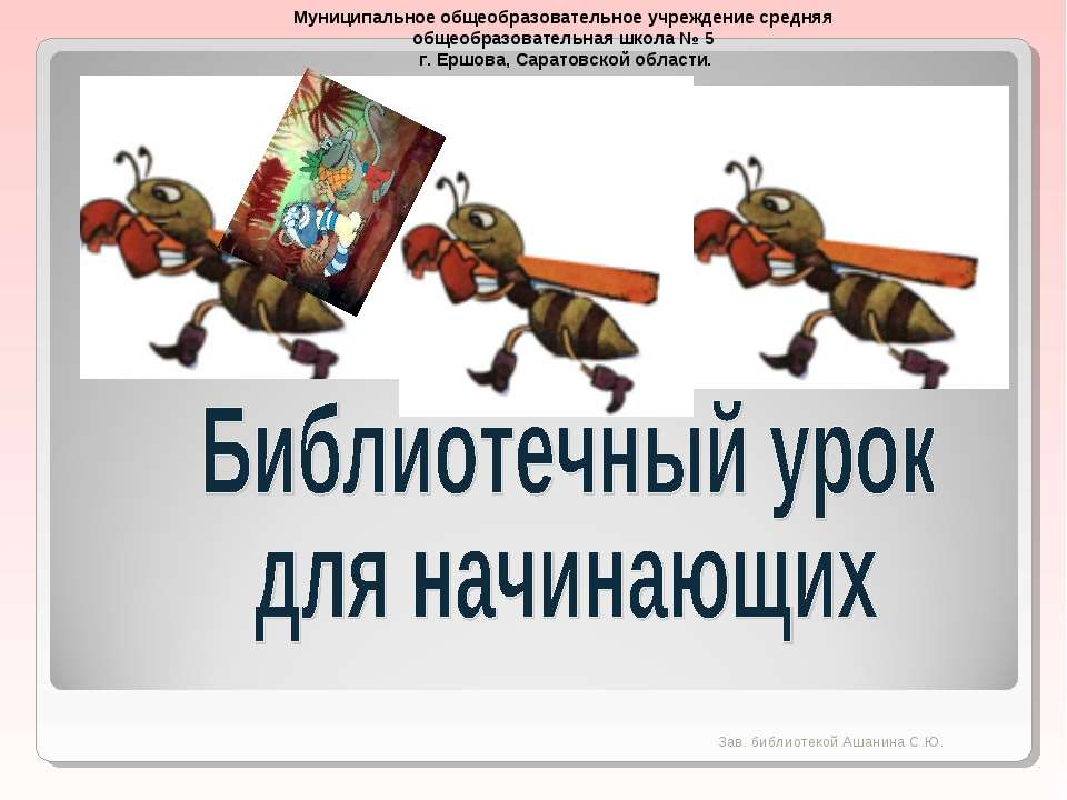 Зав. библиотекой Ашанина С.Ю. Муниципальное общеобразовательное учреждение ср...