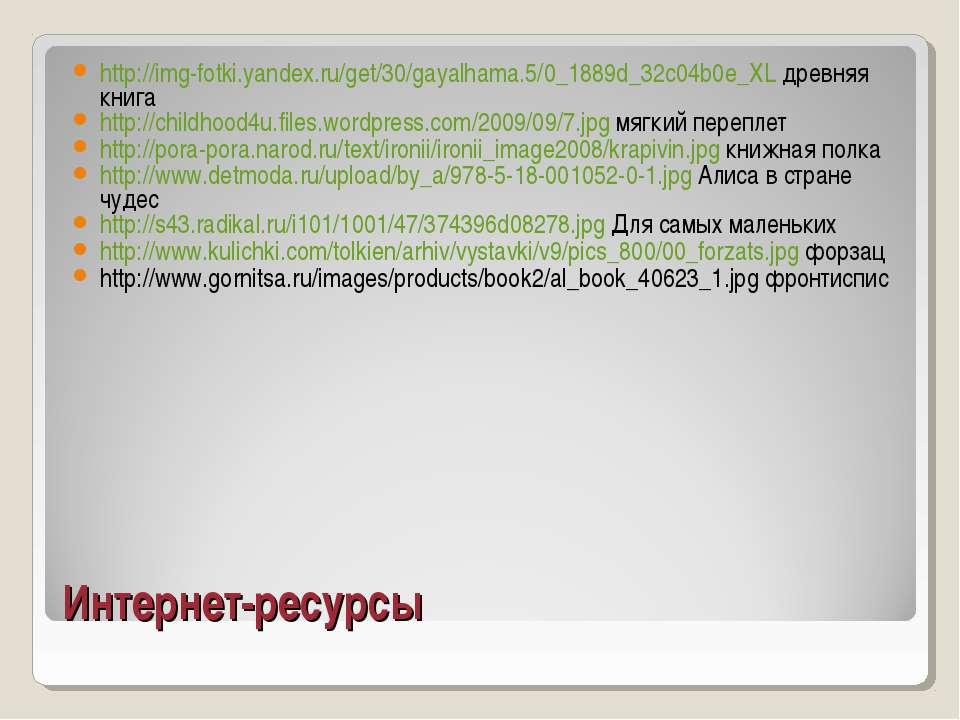 Интернет-ресурсы http://img-fotki.yandex.ru/get/30/gayalhama.5/0_1889d_32c04b...
