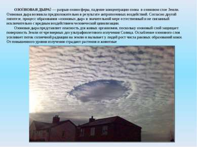 ОЗО НОВАЯ ДЫРА — разрыв озоносферы, падение концентрации озона в озоновом сло...