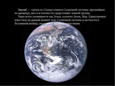 Земля — третья от Солнца планета Солнечной системы, крупнейшая по диаметру, ...