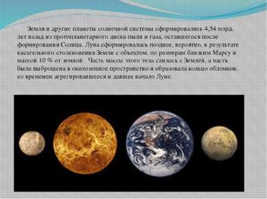 Земля и другие планеты солнечной системы сформировались 4,54млрд. лет назад ...