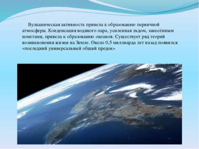 Вулканическая активность привела к образованию первичной атмосферы. Конденсац...