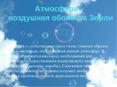 Атмосфера – воздушная оболочка Земли Во здух — естественная смесь газов, глав...