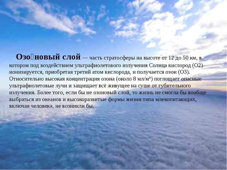 Озо новый слой— часть стратосферы на высоте от 12 до 50км, в котором под во...