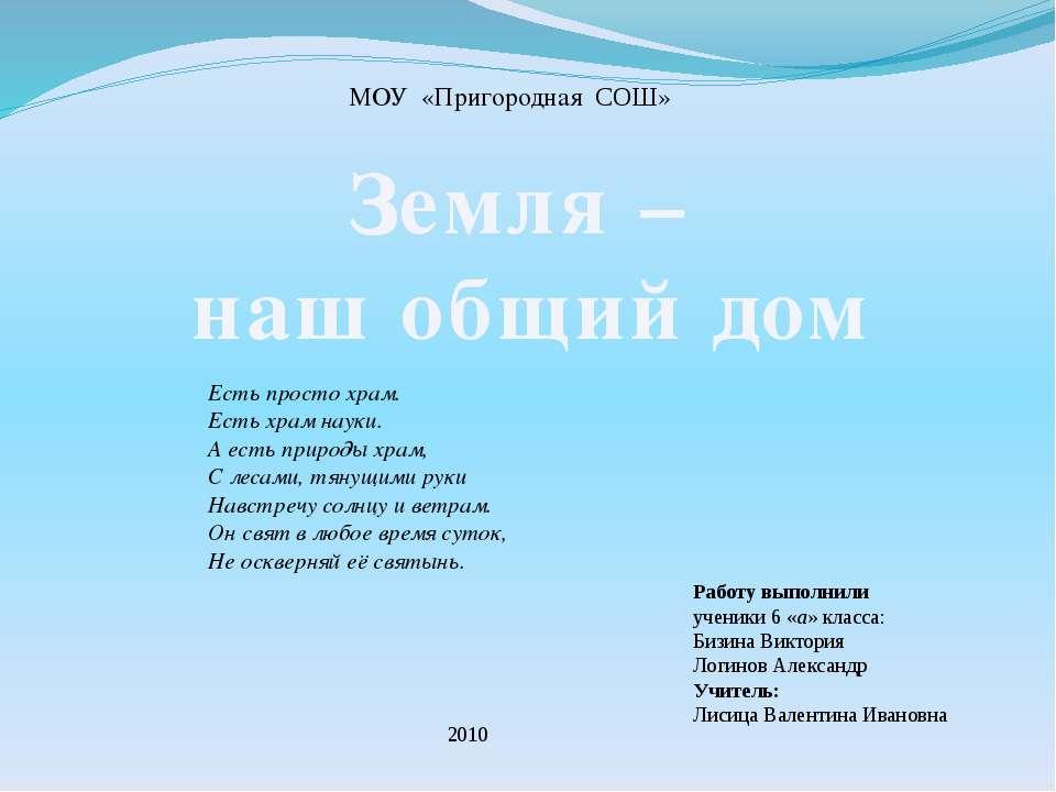 Работу выполнили ученики 6 «а» класса: Бизина Виктория Логинов Александр Учит...