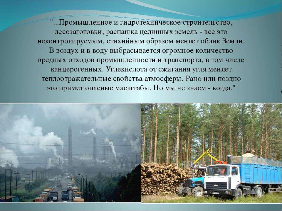 """""""...Промышленное и гидротехническое строительство, лесозаготовки, распашка це..."""