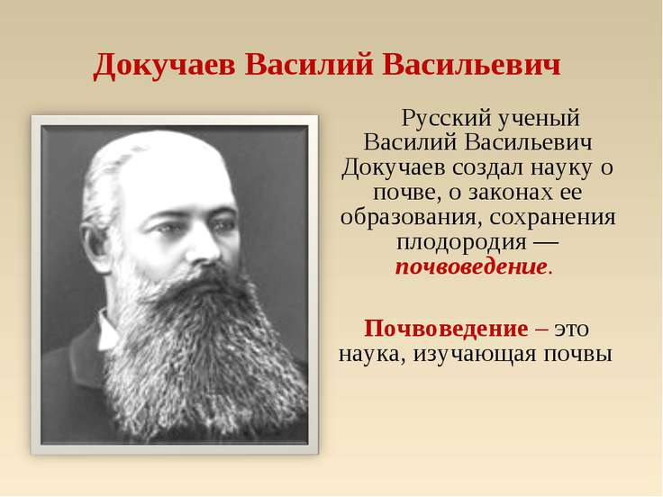 Докучаев Василий Васильевич Русский ученый Василий Васильевич Докучаев создал...