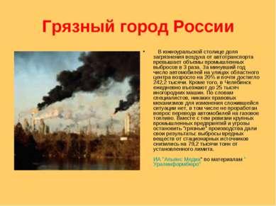 Грязный город России В южноуральской столице доля загрязнения воздуха от а...