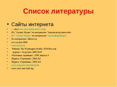 "Список литературы Сайты интернета — atn (www.auto-tuning-news.com) ИА ""Альянс..."