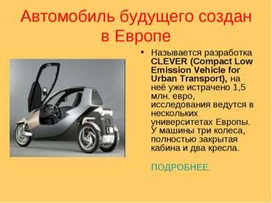 Автомобиль будущего создан в Европе Называется разработка CLEVER (Compact Low...
