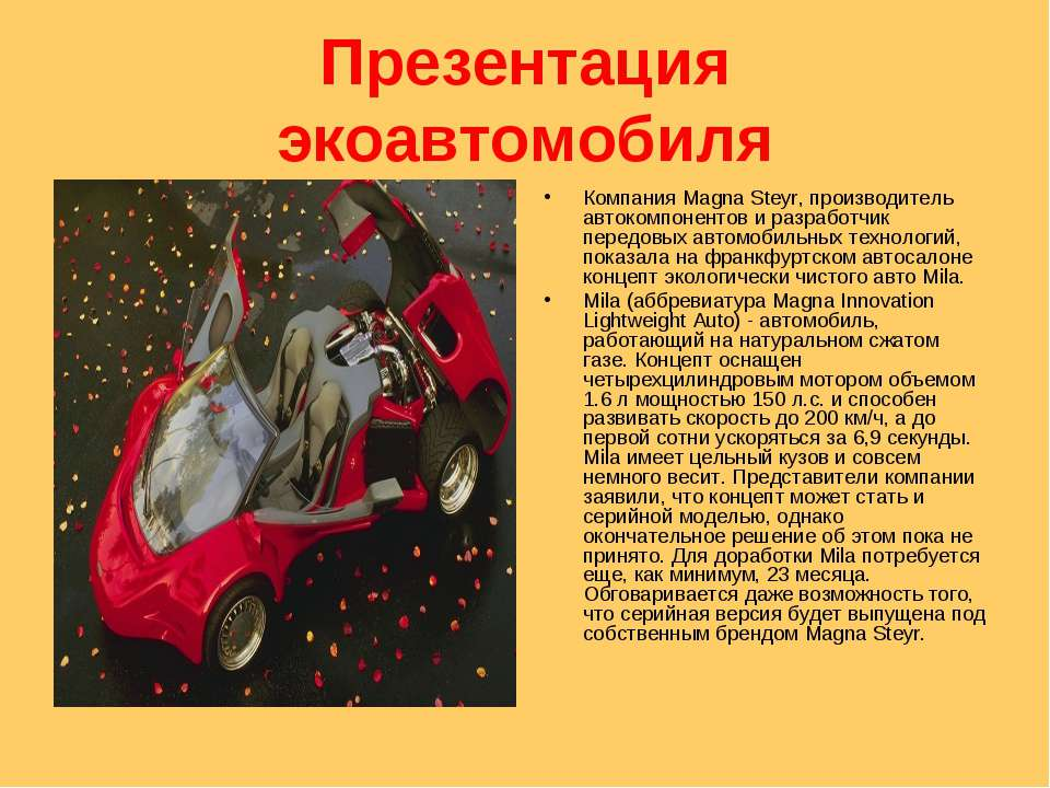 Презентация экоавтомобиля Компания Magna Steyr, производитель автокомпонентов...