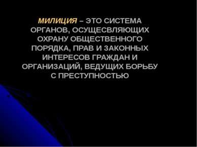 МИЛИЦИЯ – ЭТО СИСТЕМА ОРГАНОВ, ОСУЩЕСВЛЯЮЩИХ ОХРАНУ ОБЩЕСТВЕННОГО ПОРЯДКА, ПР...