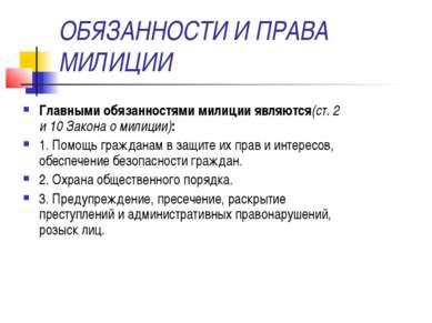ОБЯЗАННОСТИ И ПРАВА МИЛИЦИИ Главными обязанностями милиции являются(ст. 2 и 1...