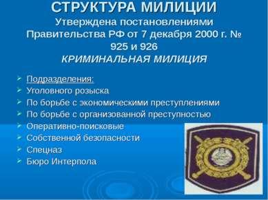 СТРУКТУРА МИЛИЦИИ Утверждена постановлениями Правительства РФ от 7 декабря 20...