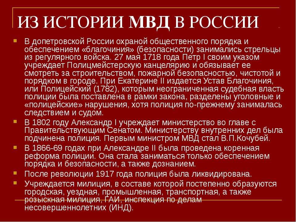 ИЗ ИСТОРИИ МВД В РОССИИ В допетровской России охраной общественного порядка и...
