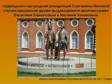 «Царицыно»-загородная резиденция Екатерины Великой спроектированная двумя выд...