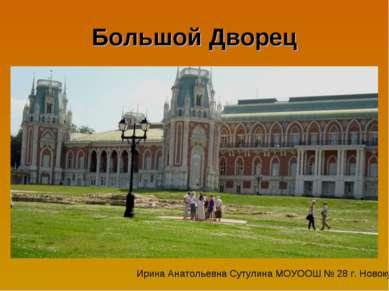 Большой Дворец Ирина Анатольевна Сутулина МОУООШ № 28 г. Новокубанска