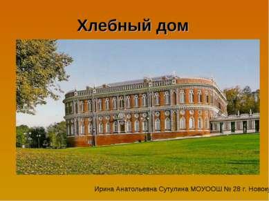 Хлебный дом Ирина Анатольевна Сутулина МОУООШ № 28 г. Новокубанска
