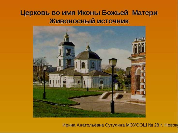 Церковь во имя Иконы Божьей Матери Живоносный источник Ирина Анатольевна Суту...