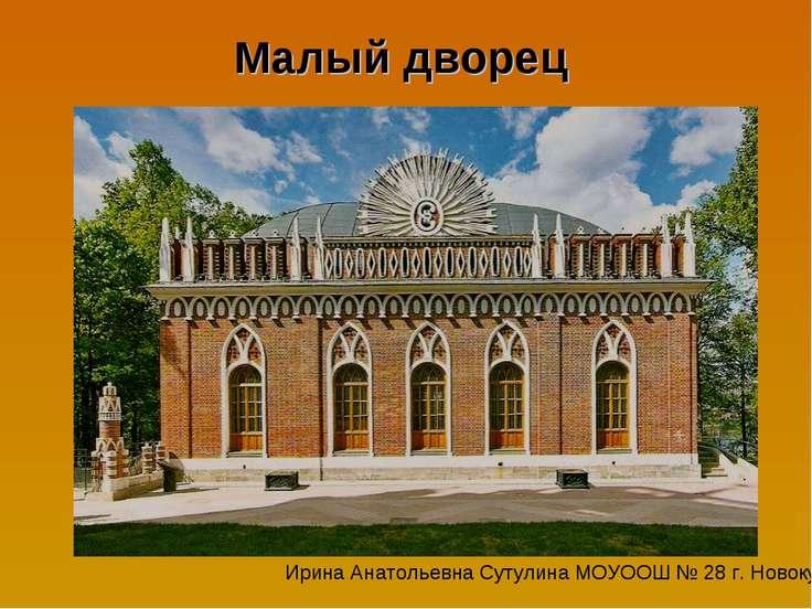 Малый дворец Ирина Анатольевна Сутулина МОУООШ № 28 г. Новокубанска