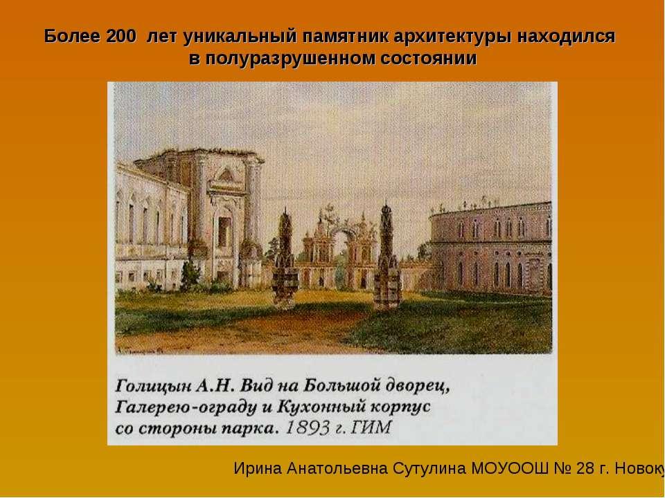 Более 200 лет уникальный памятник архитектуры находился в полуразрушенном сос...