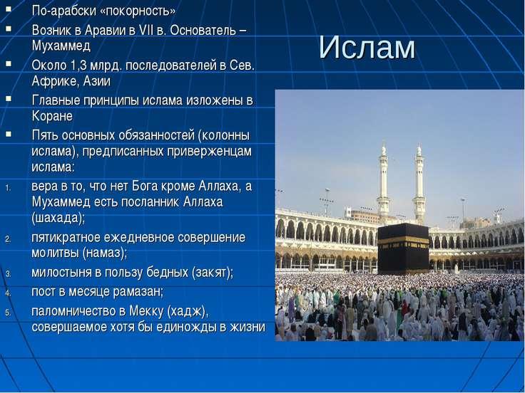 Ислам По-арабски «покорность» Возник в Аравии в VII в. Основатель – Мухаммед ...
