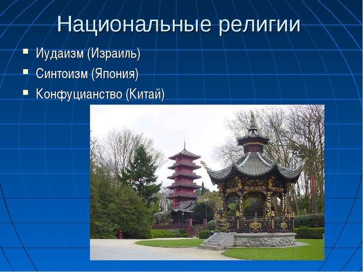 Национальные религии Иудаизм (Израиль) Синтоизм (Япония) Конфуцианство (Китай)