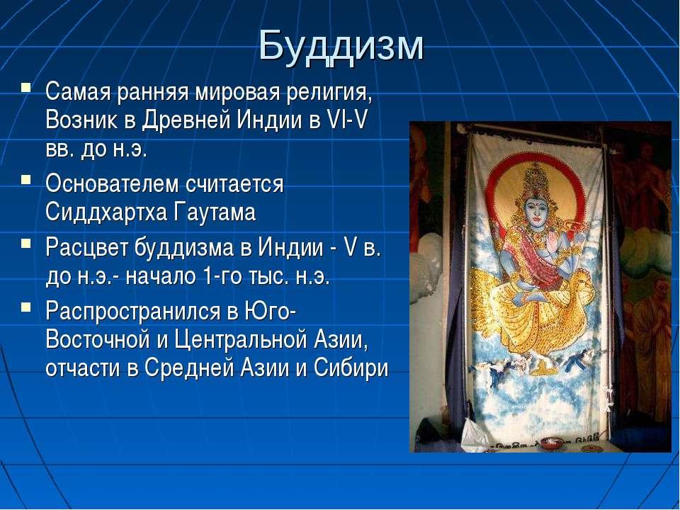 Буддизм Самая ранняя мировая религия, Возник в Древней Индии в VI-V вв. до н....