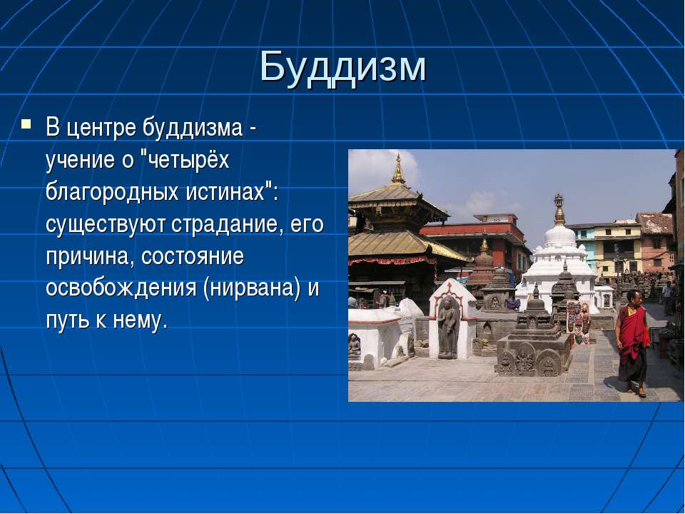 """Буддизм В центре буддизма - учение о """"четырёх благородных истинах"""": существую..."""