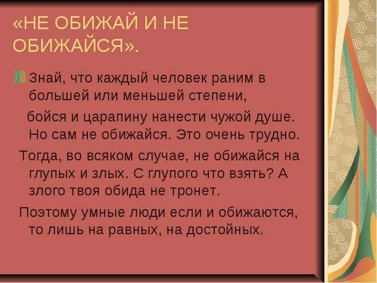 «НЕ ОБИЖАЙ И НЕ ОБИЖАЙСЯ». Знай, что каждый человек раним в большей или меньш...