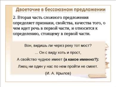 2. Вторая часть сложного предложения определяет признаки, свойства, качества ...