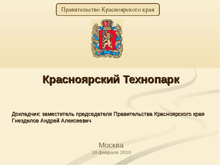 Красноярский Технопарк Москва 18 февраля 2010 Правительство Красноярского кра...